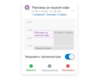 Приглашение на собрание с мини-календарем в верхней части, разделом комментариев посередине и кнопками ответа в нижней части окна