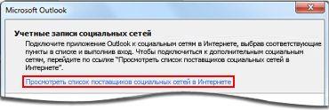 Ссылка на страницу поставщиков в Outlook Social Connector