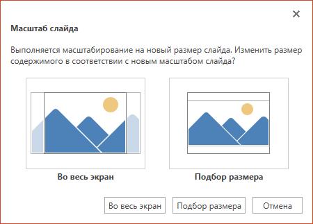"""Выберите """"Развернуть"""", чтобы использовать все свободное место, или """"Подбор размера"""", чтобы содержимое поместилось на странице по вертикали."""
