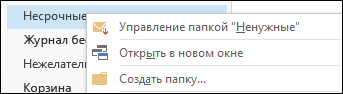"""Управление папкой """"Несрочные"""""""
