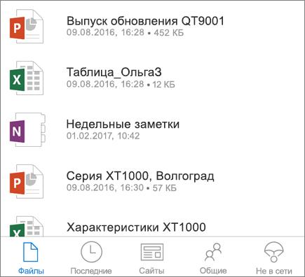 OneDrive для мобильных устройств