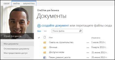 OneDrive для бизнеса в SharePoint 2013