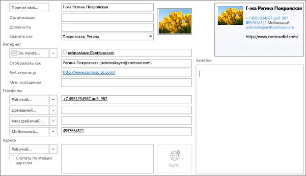 Частично заполненная карточка контакта Outlook