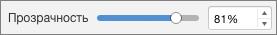 Ползунок прозрачности в PowerPoint для Mac