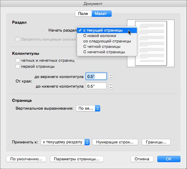 В диалоговом окне документа представлены параметры управления разделами и колонтитулами.