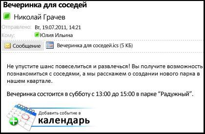Пример сообщения с вложением в формате iCalendar и кнопкой