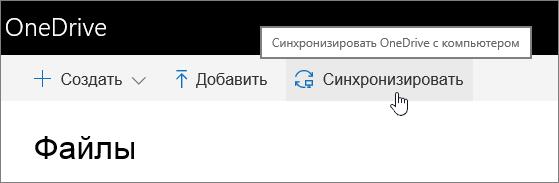 """Кнопка """"Синхронизировать"""", выделенная в OneDrive для бизнеса"""