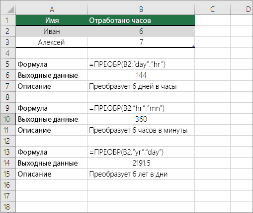 Пример: преобразование единиц времени