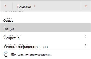 Снимок экрана с метками чувствительности в Office для Android
