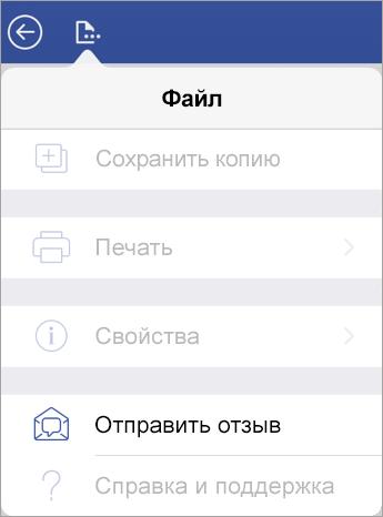 """Снимок экрана: ссылка """"Отправить отзывы и предложения"""" в Visio на iPad"""