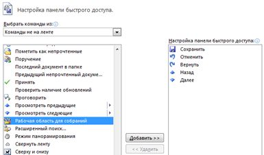 Диалоговое окно настройки панели быстрого доступа путем добавления дополнительных команд