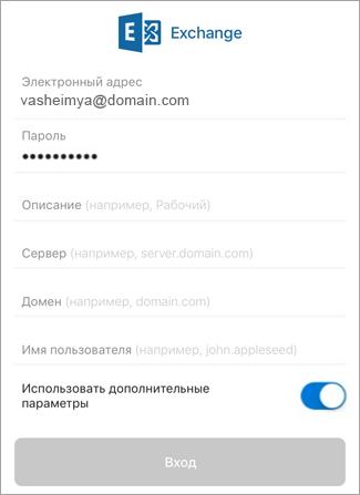 Введите пароль для Exchange