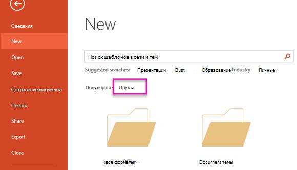На странице новый файл выберите особый, чтобы получить доступ к созданный шаблон.