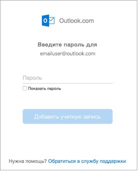 Введите пароль учетной записи outlook.com