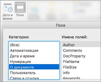 """Снимок экрана: коды полей, отфильтрованные по категории """"Сведения о документе"""""""