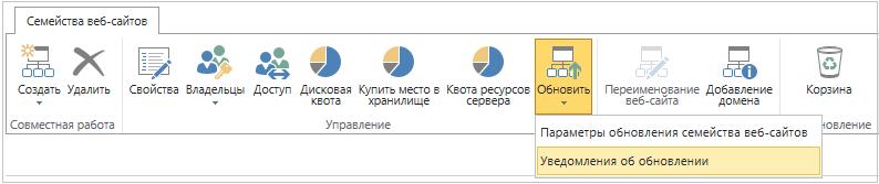 Кнопка обновления с выделенным параметром уведомлений об обновлении