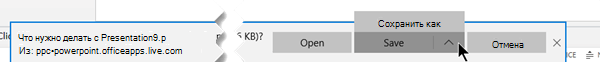 """Используйте команду """"Сохранить"""" или """"Сохранить как"""", а затем выберите папку на компьютере, в которой вы хотите сохранить файл."""