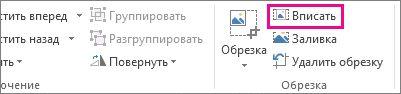 """Инструмент обрезки """"Вписать"""""""
