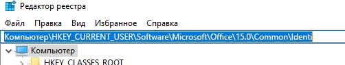 Панель навигации редактора реестра