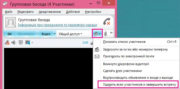 """Снимок экрана: кнопка """"Завершить собрание"""""""