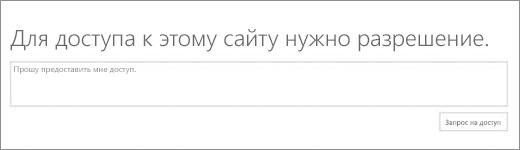 Диалоговое окно с сообщением об отказе в доступе к SPO