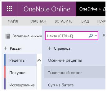 Снимок экрана: поле поиска в OneNote Online.