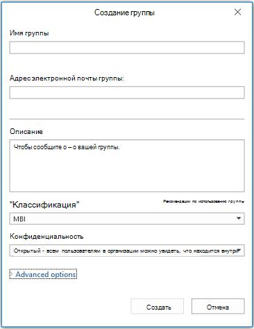"""Страница сведений """"Новая группа"""" в Outlook"""