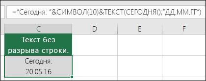"""Пример использования функций ТЕКСТ и СИМВОЛ(10) для вставки разрыва строки: =""""Сегодня """"&СИМВОЛ(10)&ТЕКСТ(СЕГОДНЯ();""""ММ.ДД.ГГ"""")"""