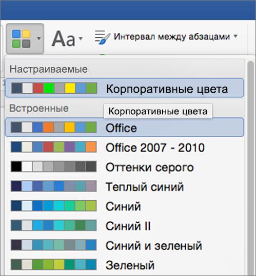 Word пользовательских цветов темы