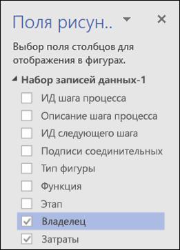 """Добавление в схемы Visio, созданные с помощью визуализатора данных, рисунков, связанных с данными, с помощью области """"Рисунки, связанные с данными"""""""
