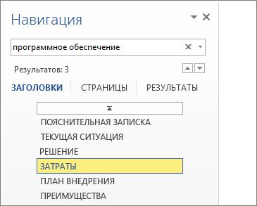 Желтый заголовок, обозначающий наличие результатов поиска