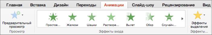 """Вкладка """"Анимация"""""""