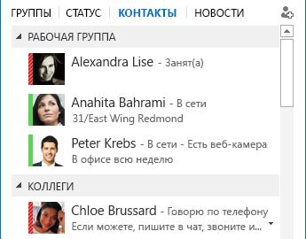 Снимок экрана. Сортировка контактов по уровню