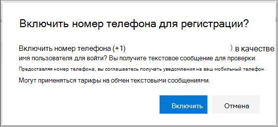 Диалоговое окно подтверждения, в которое можно включить вход с помощью SMS для номера телефона