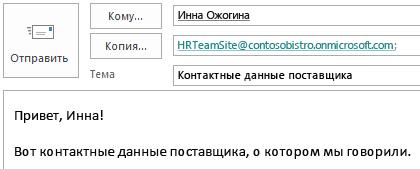 """Сообщение электронной почты, в котором почтовый ящик сайта включен в поле """"Копия""""."""