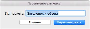 Макет переименования образца слайдов в PPT для Mac