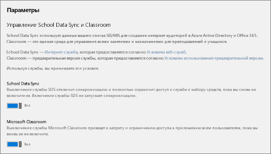 Снимок экрана: параметры School Data Sync для включения и отключения School Data Sync