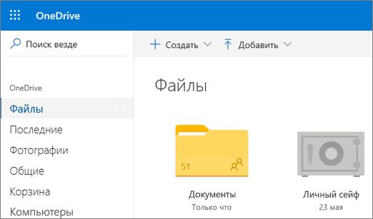 """Снимок экрана: личное хранилище в представлении """"Файлы"""" в OneDrive в Интернете"""