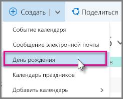"""""""Создать""""> """"День рождения"""""""
