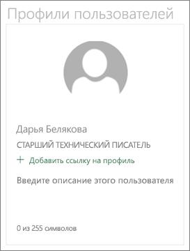 Описательное карточки для пользователей веб-части