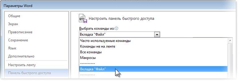Добавление команд из вкладки ''Файл'' на панель быстрого доступа