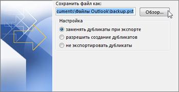 Расположение PST-файла