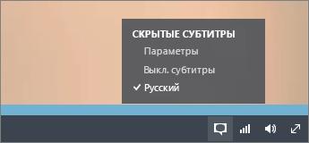 """Снимок экрана: меню """"Скрытые субтитры"""" в Office365 Видео"""