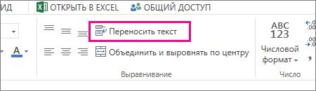 На вкладке «Главная» нажмите кнопку «Перенести текст»
