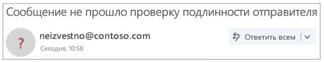 Не прошедший проверку подлинности отправитель в Outlook