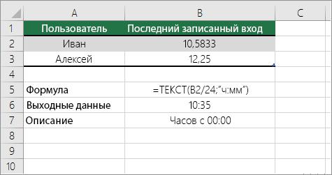 Пример: преобразование значения часов из десятичного числа в стандартный формат времени