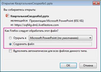 Как Firefox следует обработать этот файл?
