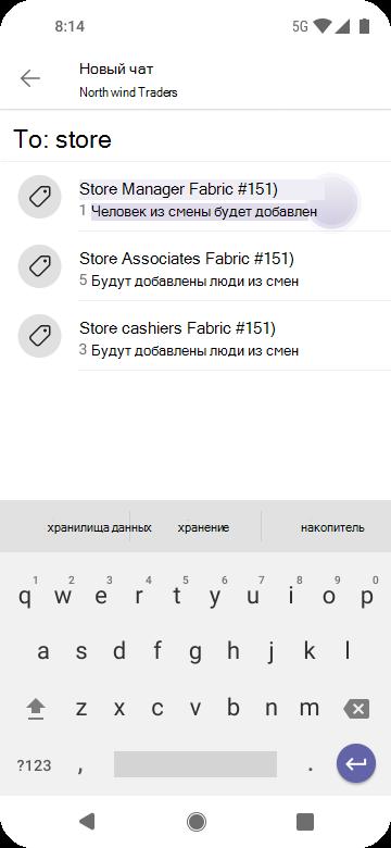 Использование тегов для достижения пользователей в Teams с помощью Android
