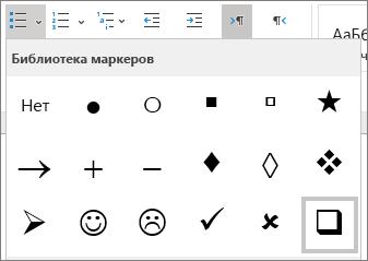 Выбор символа CheckBox в библиотеке маркеров