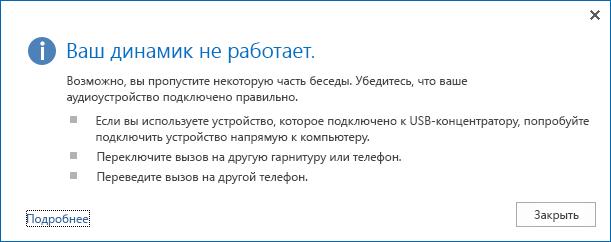 Снимок экрана: ошибка звука и опции для выбора